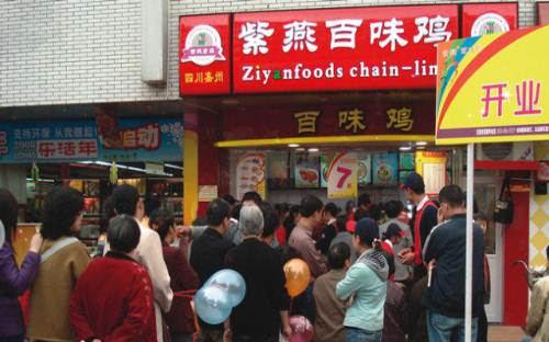 紫燕百味鸡门店