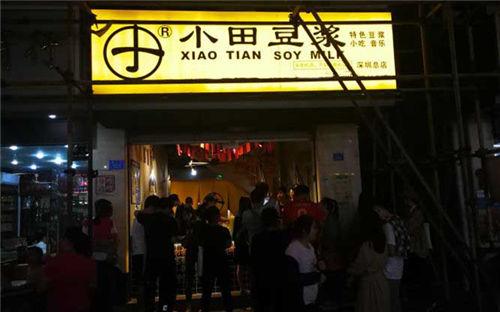 小田豆浆门店
