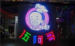 伍阿哥虾蟹煲