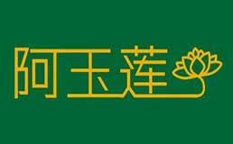 阿玉莲越南料理