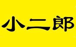 小二郎香香锅