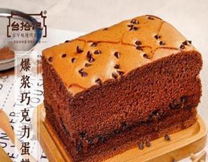 台拾记古早味现烤蛋糕_1