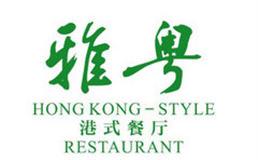 雅粤港式茶餐厅