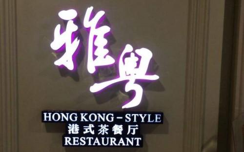 雅粤港式茶餐厅加盟成本多少?低成本的优质加盟品牌