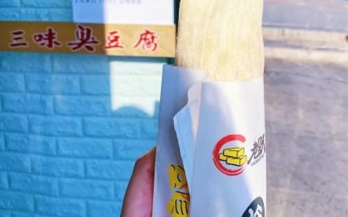 三味臭豆腐加盟费多少?几万元成本收获聚宝盆