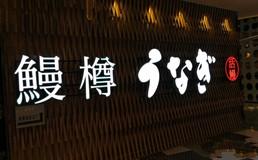 鳗樽·炭烤活鳗居酒屋