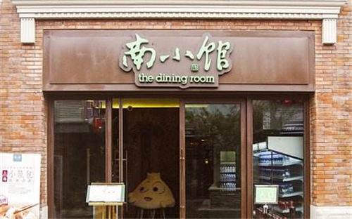 上海南小馆可以加盟吗?开一家南小馆加盟店要多少钱?