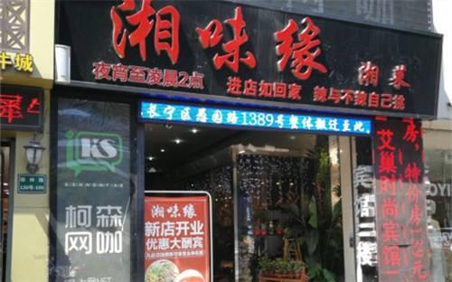 上海湘味缘官网是哪个?官方加盟热线是多少?