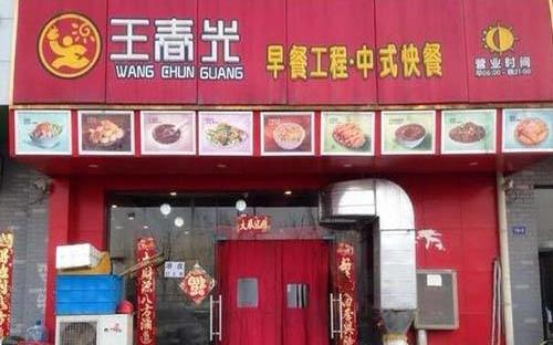 王春光早餐加盟优势是什么?2019年最棒的商机