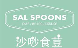 salspoons&bar沙唦食荳
