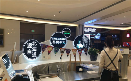 代理北海道cremaice札幌牛乳冰淇淋要多少成本?投资总费用是多少?