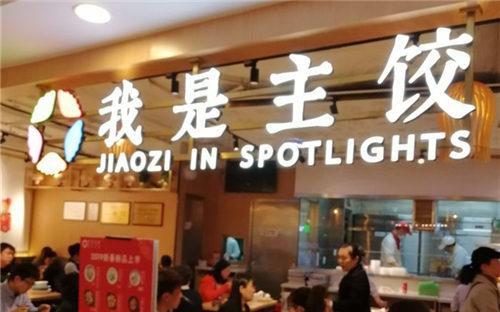 开一家我是主饺饺子店需要多少成本?需要具备哪些条件?