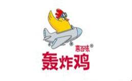 慕百味轰炸鸡