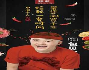辣庄火锅_1