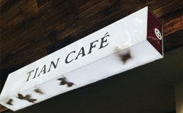 tian cafe田咖啡