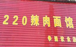 220辣肉面馆