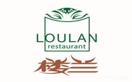 楼兰新疆主题餐厅