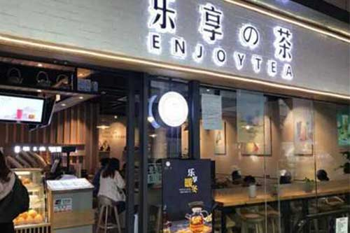 看看乐享の茶加盟费多少钱,2019年创业商机等着您!