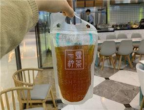 一霆柠茶_3
