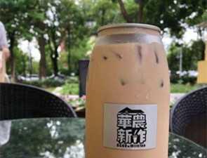 华农新作奶茶_4