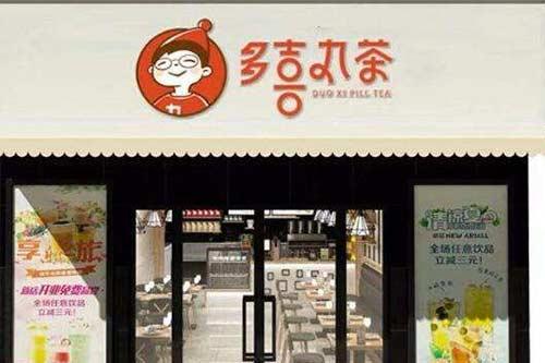 小型的投资项目,多喜丸茶这么容易开店还不来看看!