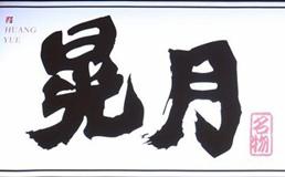 晃月日式龙虾卷
