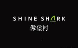 shine shark傲堡村