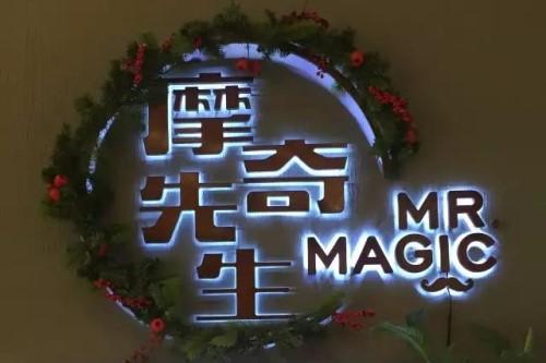 杭州mr.magic摩奇先生·露台餐厅加盟热线多少?总部地址在哪?