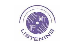 柠听Listening