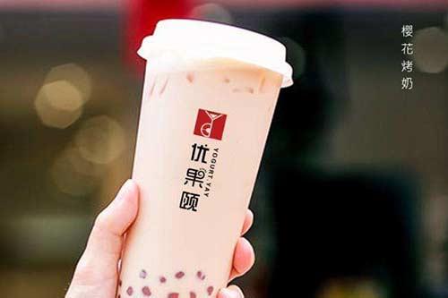 优果颐奶茶店投资贵不贵?优果颐哪里的品牌?