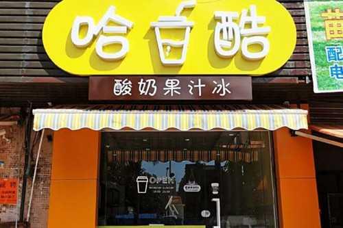 haku哈酷果汁冰加盟费多少钱?找好致富项目您往这瞧!