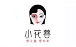 小花蓉火锅串串