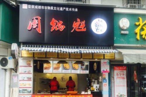 开一家网红周锅魁加盟店要多少成本?周锅魁2019年加盟费用是多少?