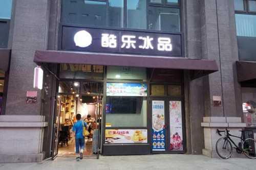 酷乐冰品的总部在哪?来看一下在不在你的家乡