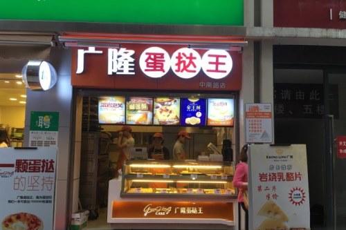 开一家广隆蛋挞王加盟店需要多少成本?广隆蛋挞王加盟电话多少?