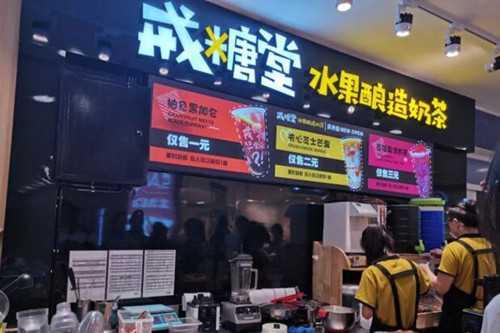 戒糖堂奶茶加盟费多少钱?5万起开店名额有限!