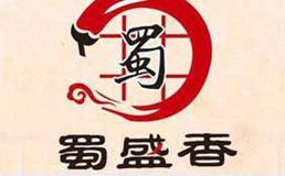 蜀盛香火锅