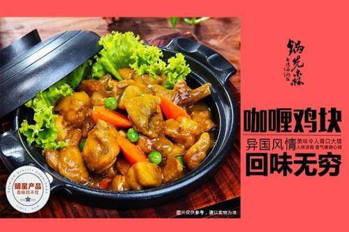 锅先森台湾卤肉饭怎么代理?锅先森台湾卤肉饭代理费是多少?