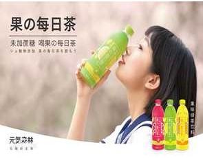 元気森林_3
