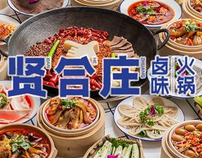 陈赫的火锅店_4