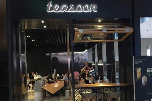 teasoon茶首门店图一