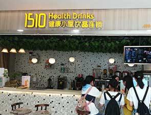 1510健康小屋饮品连锁_1