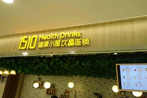 1510健康小屋饮品连锁门店图二