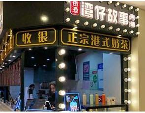 香港湾仔故事食铺_1