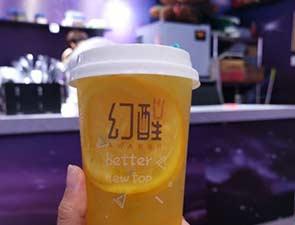 幻醒奶茶_3