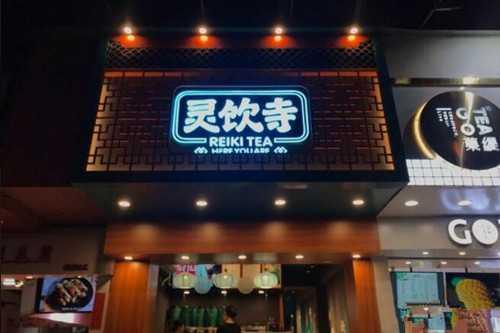 灵饮寺奶茶门店