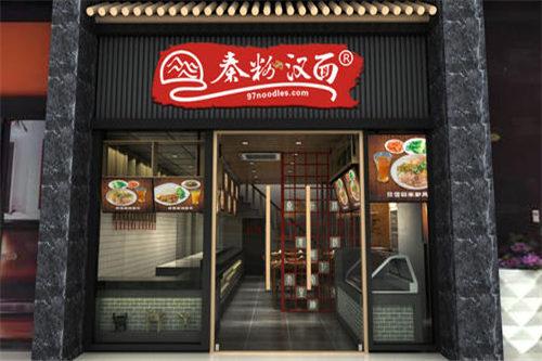 秦粉汉面门店