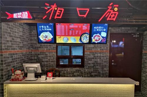 湘口福酸菜鱼门店