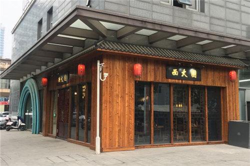 西大园炭炉火锅门店