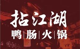 拈江湖鸭肠火锅